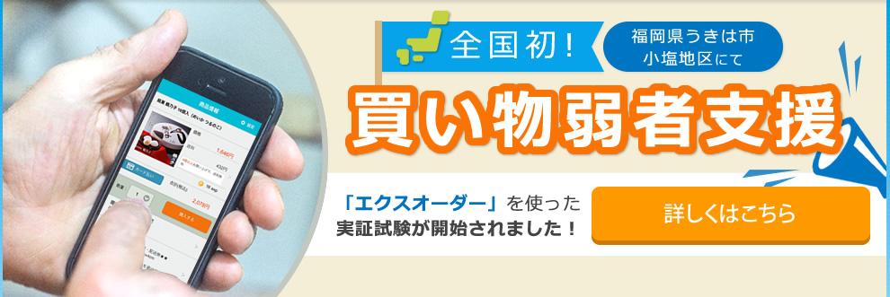 全国初!福岡県うきは市小塩地区にて買い物弱者支援