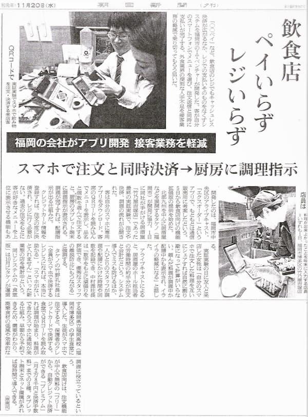 [朝日新聞夕刊]ExOrderでペイいらず。レジいらず。