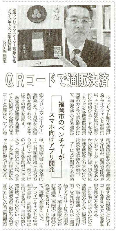 2月6日付 西日本新聞掲載記事