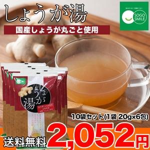 しょうが湯(20g×6袋)10個セット