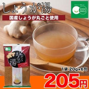 しょうが湯(20g×6袋)1個