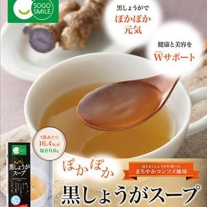 ぽかぽか黒しょうがスープ5g×4包