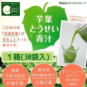 芋葉とうせい青汁/3g×30包