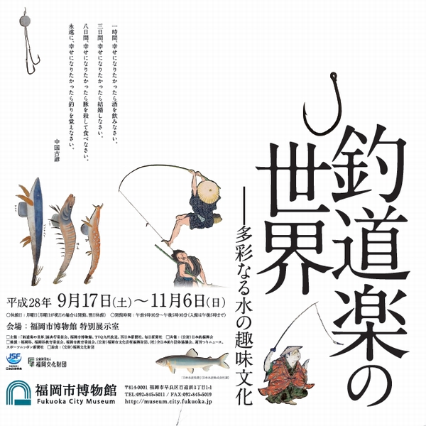 【電子チケット】釣道楽の世界-多彩なる水の趣味文化