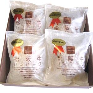 【17】松阪牛 100% ハンバーグギフトセット 4個入り冷凍直送