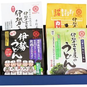 【44】伊勢うどん味くらべセット MJ-27常温直送