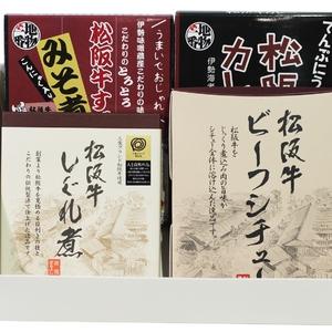 【60】松阪牛詰合せセット常温店頭発送