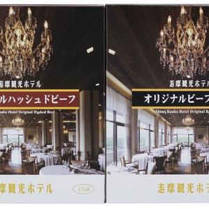 【54】志摩観光ホテル レトルトセット A常温店頭発送