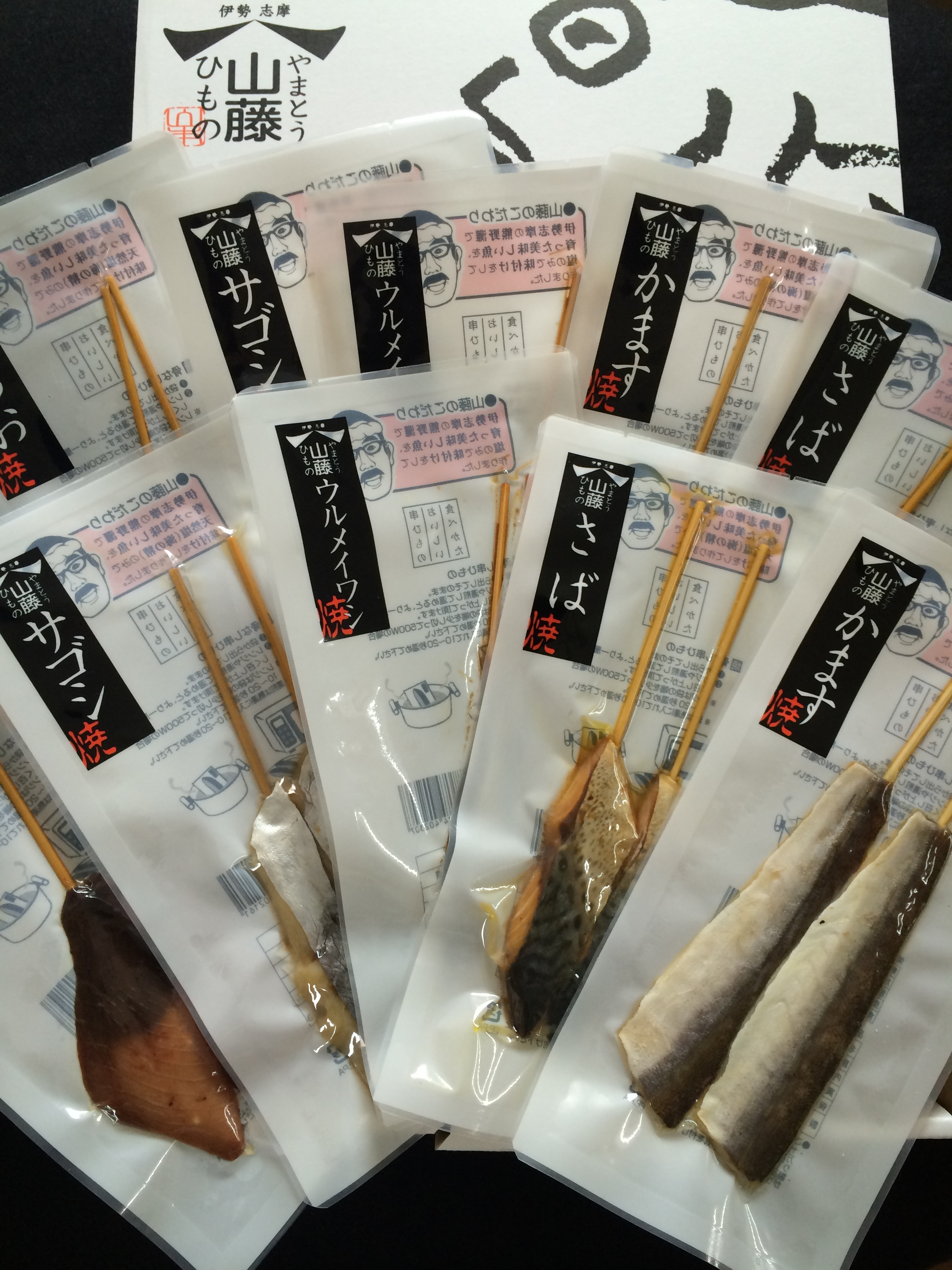 【12】焼き骨なし串干物セット常温直送