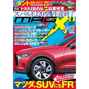 ニューモデルマガジンX 2019年8月号(紙版)