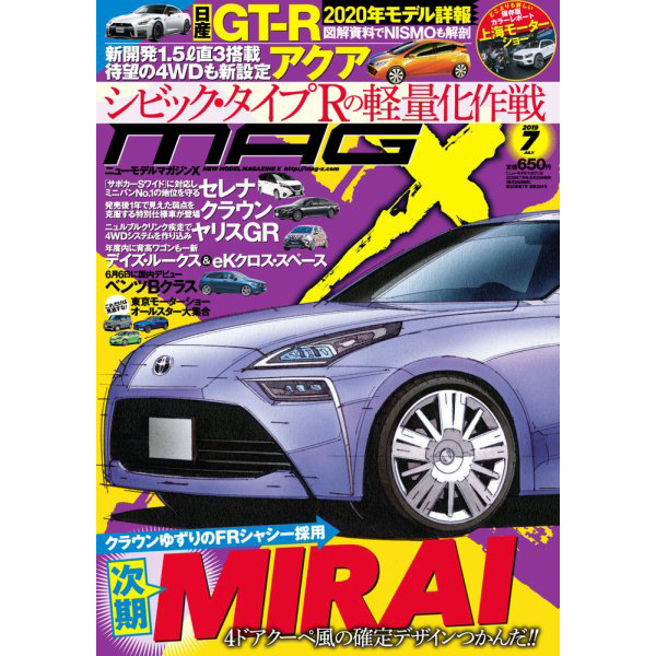 ニューモデルマガジンX 2019年7月号(紙版)