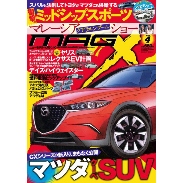 ニューモデルマガジンX 2019年4月号(紙版)