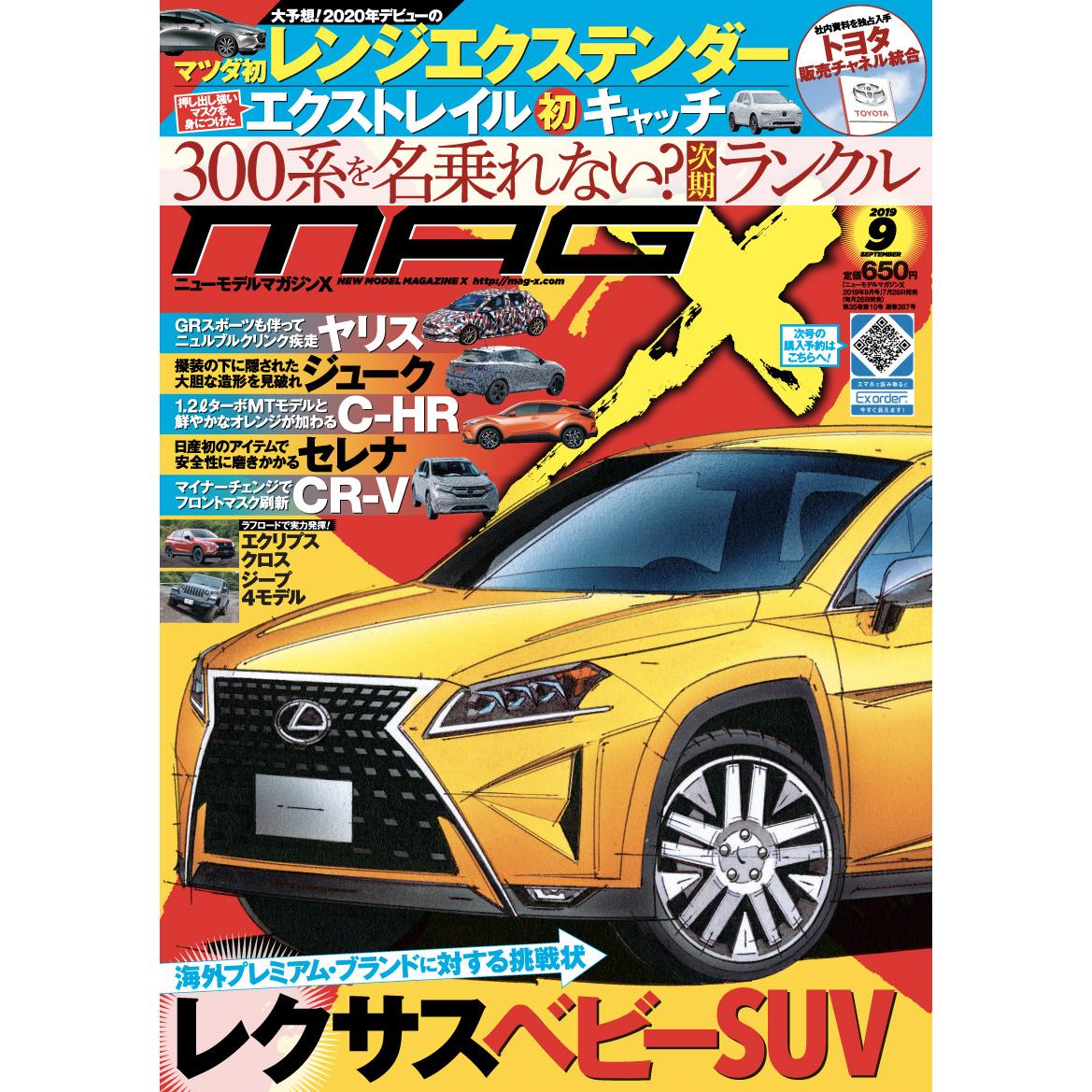 ニューモデルマガジンX 2019年9月号(紙版)