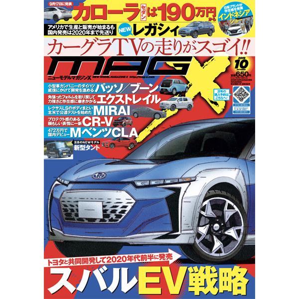 ニューモデルマガジンX 2019年10月号(紙版)