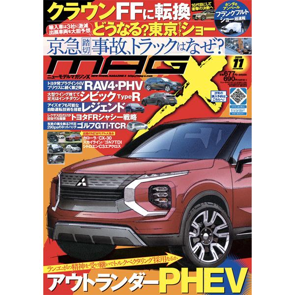 ニューモデルマガジンX 2019年11月号(紙版)