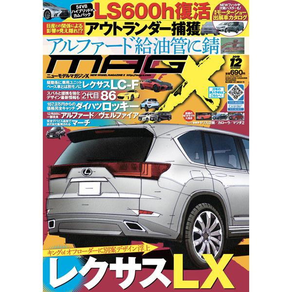 ニューモデルマガジンX 2019年12月号(紙版)