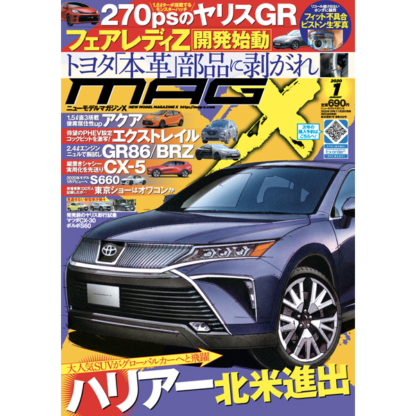 ニューモデルマガジンX 2020年1月号(紙版)