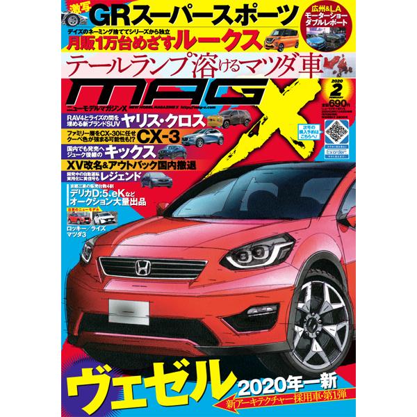 ニューモデルマガジンX 2020年2月号(紙版)