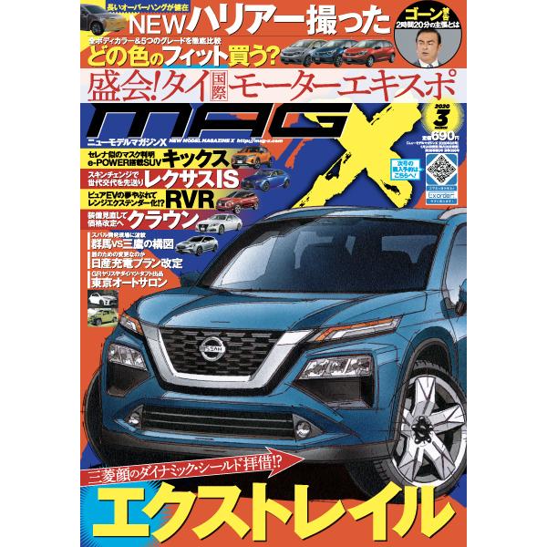 ニューモデルマガジンX 2020年3月号(紙版)