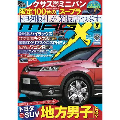 ニューモデルマガジンX 2020年5月号(紙版)