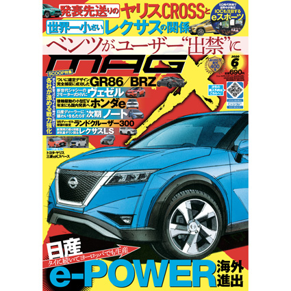 ニューモデルマガジンX 2020年6月号(紙版)