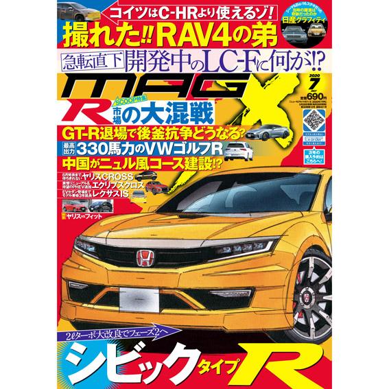 ニューモデルマガジンX 2020年7月号(紙版)