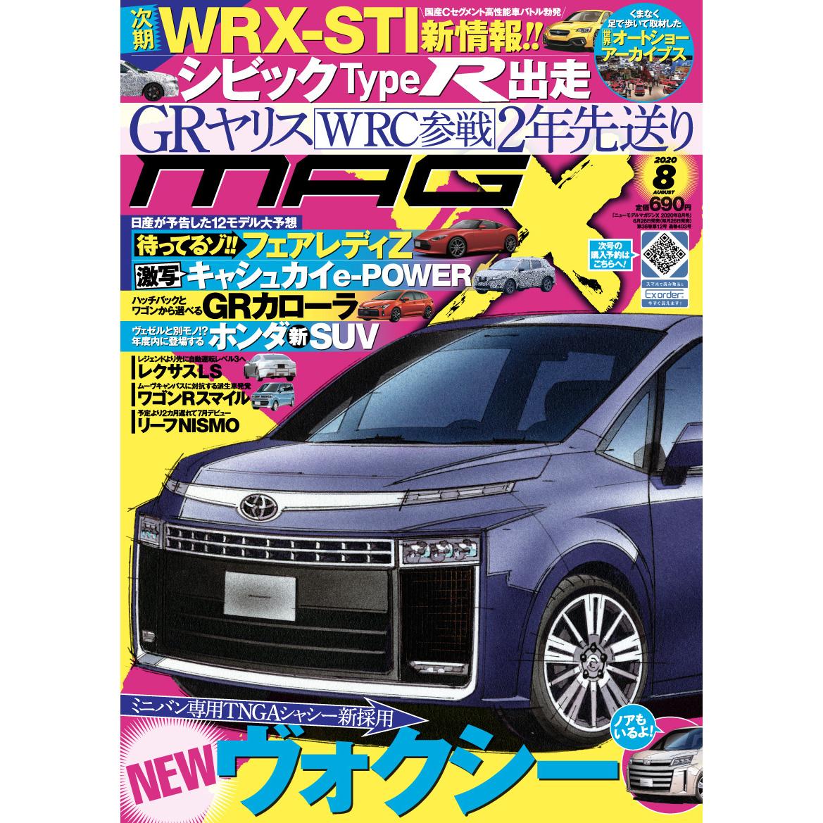 ニューモデルマガジンX 2020年8月号(紙版)
